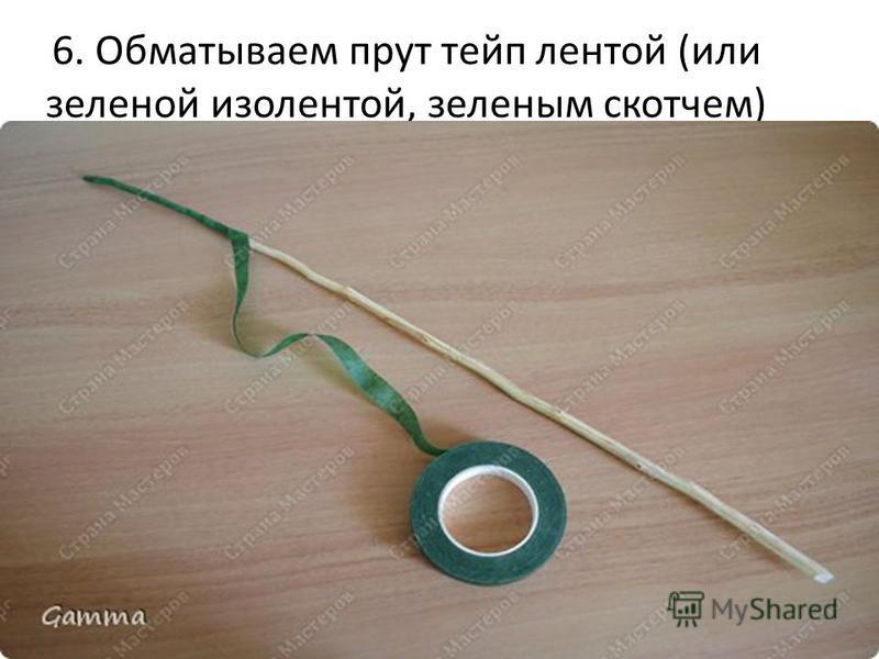 6. Обматываем прут тейп лентой (или зеленой изолентой, зеленым скотчем)