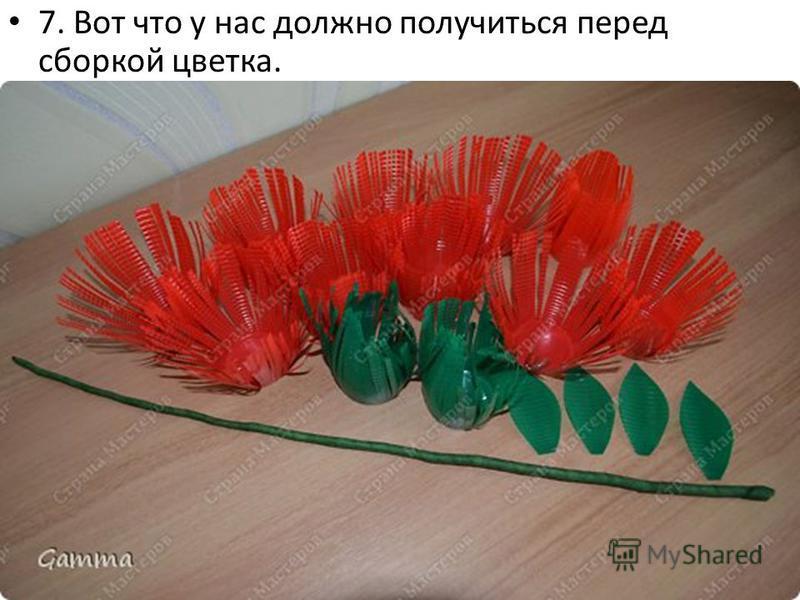 7. Вот что у нас должно получиться перед сборкой цветка.