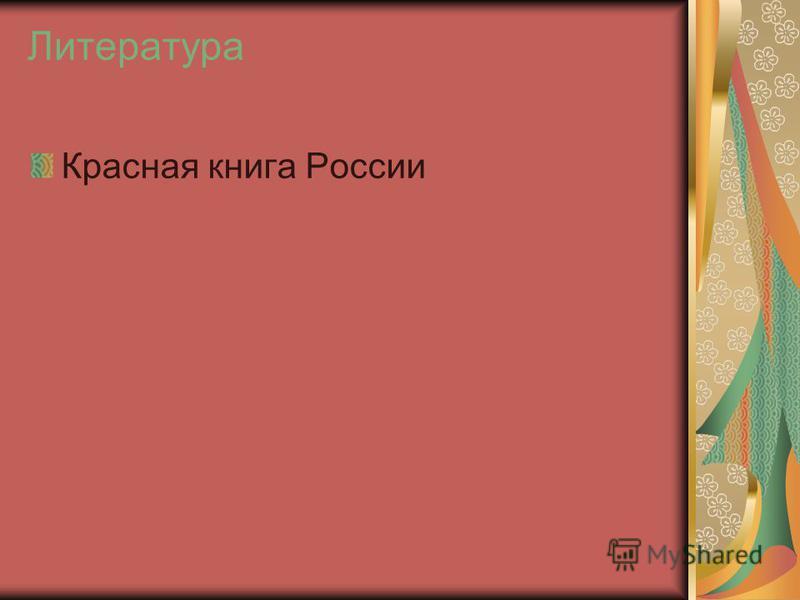 Литература Красная книга России