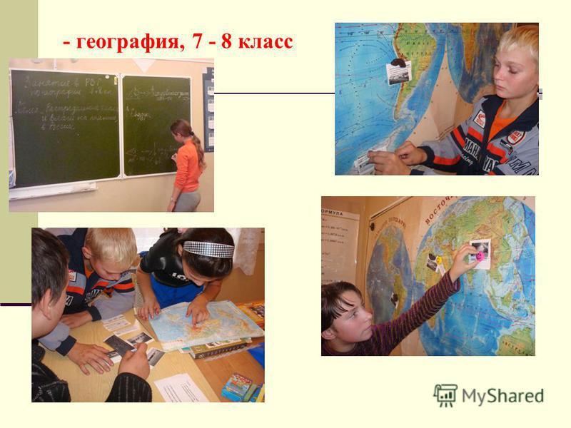- география, 7 - 8 класс