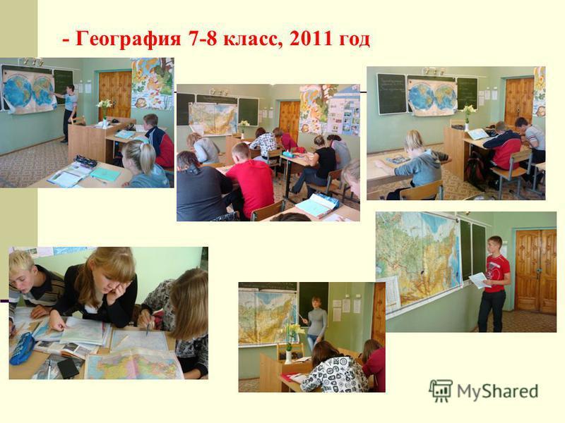 - География 7-8 класс, 2011 год
