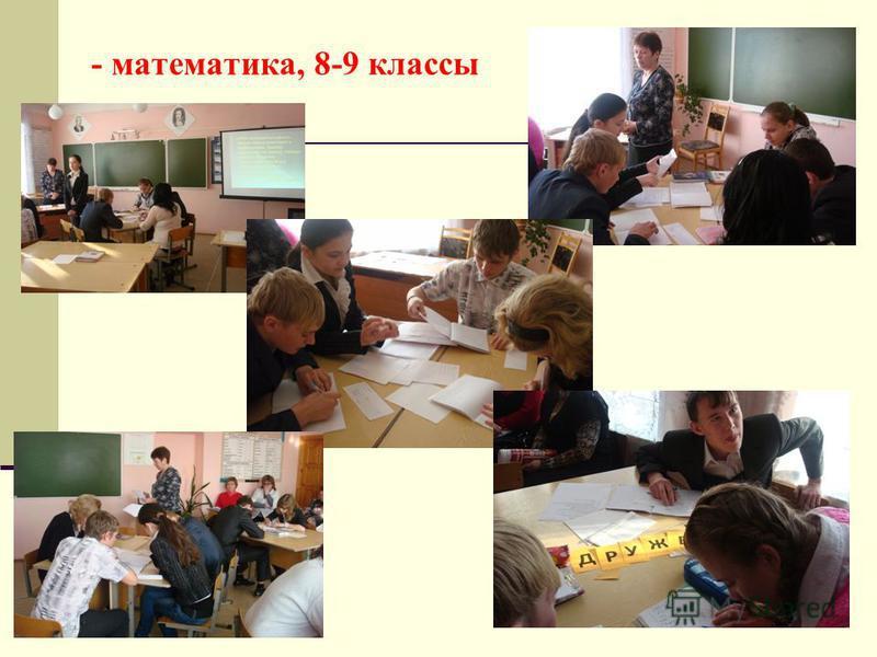 - математика, 8-9 классы