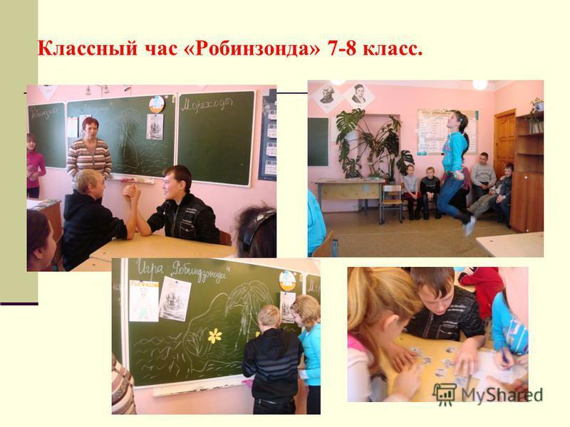 Классный час «Робинзонда» 7-8 класс.