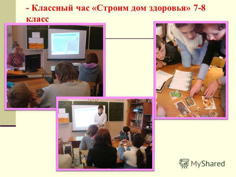 - Классный час «Строим дом здоровья» 7-8 класс