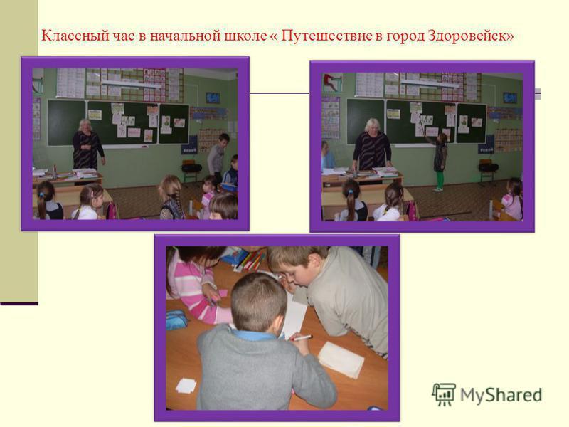 Классный час в начальной школе « Путешествие в город Здоровейск»
