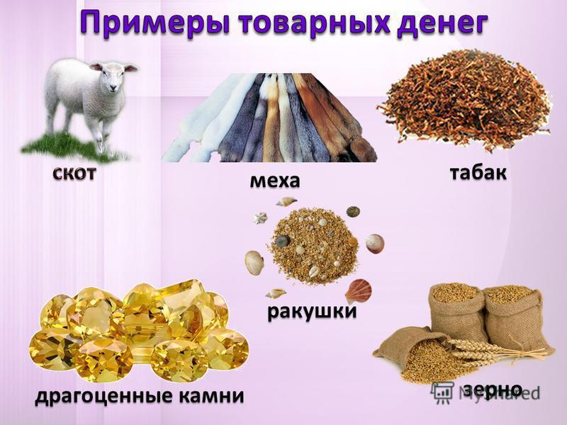меха табак драгоценные камни зерно ракушки
