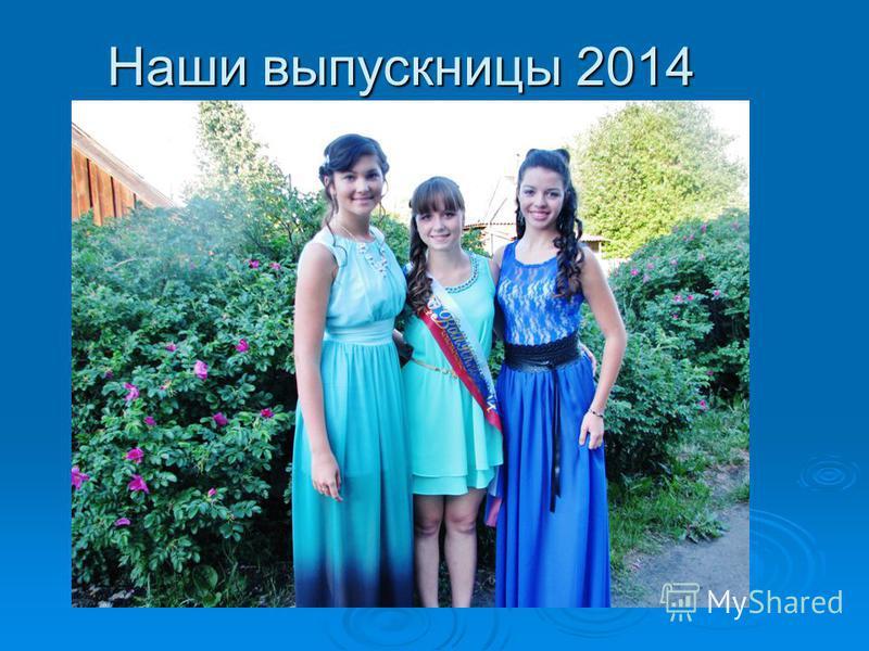 Наши выпускницы 2014