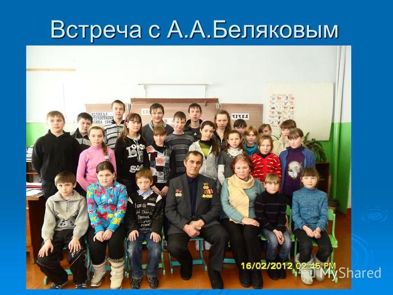 Встреча с А.А.Беляковым