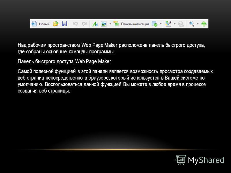Панель быстрого доступа Web Page Maker Самой полезной функцией в этой панели является возможность просмотра создаваемых веб страниц непосредственно в браузере, который используется в Вашей системе по умолчанию. Воспользоваться данной функцией Вы може