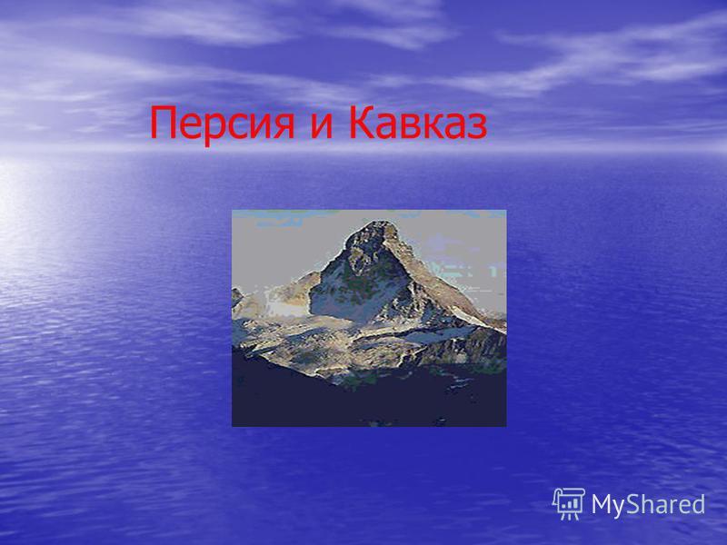 Персия и Кавказ