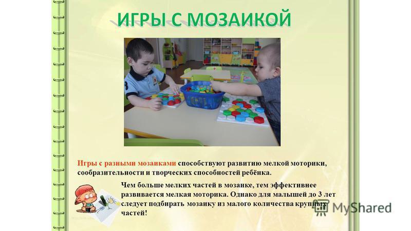 Чем больше мелких частей в мозаике, тем эффективнее развивается мелкая моторика. Однако для малышей до 3 лет следует подбирать мозаику из малого количества крупных частей! Игры с разными мозаиками способствуют развитию мелкой моторики, сообразительно