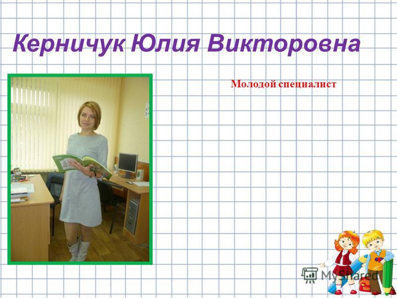 Керничук Юлия Викторовна Молодой специалист