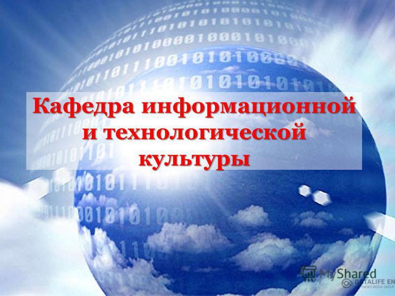 Кафедра информационной и технологической культуры