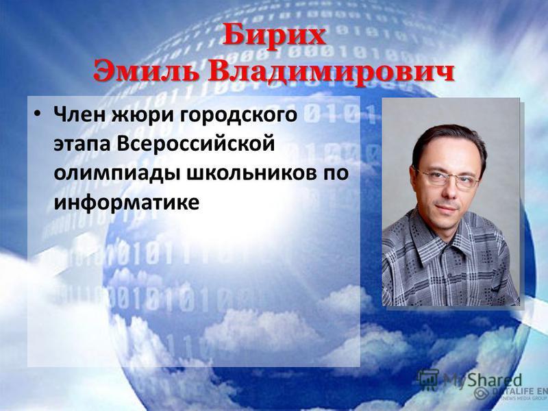 Бирих Эмиль Владимирович Член жюри городского этапа Всероссийской олимпиады школьников по информатике