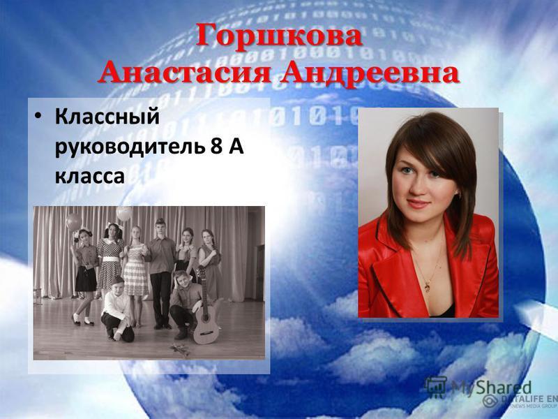 Горшкова Анастасия Андреевна Классный руководитель 8 А класса