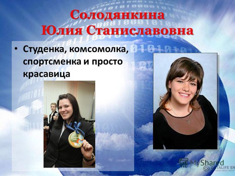 Солодянкина Юлия Станиславовна Студенка, комсомолка, спортсменка и просто красавица