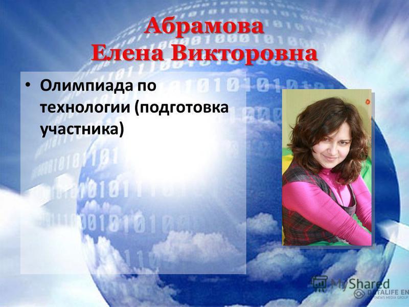 Абрамова Елена Викторовна Олимпиада по технологии (подготовка участника)