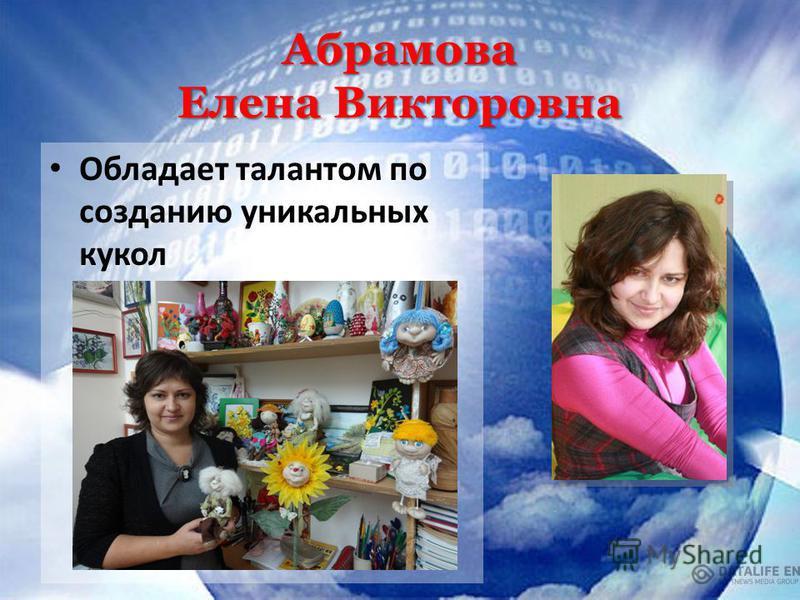 Абрамова Елена Викторовна Обладает талантом по созданию уникальных кукол