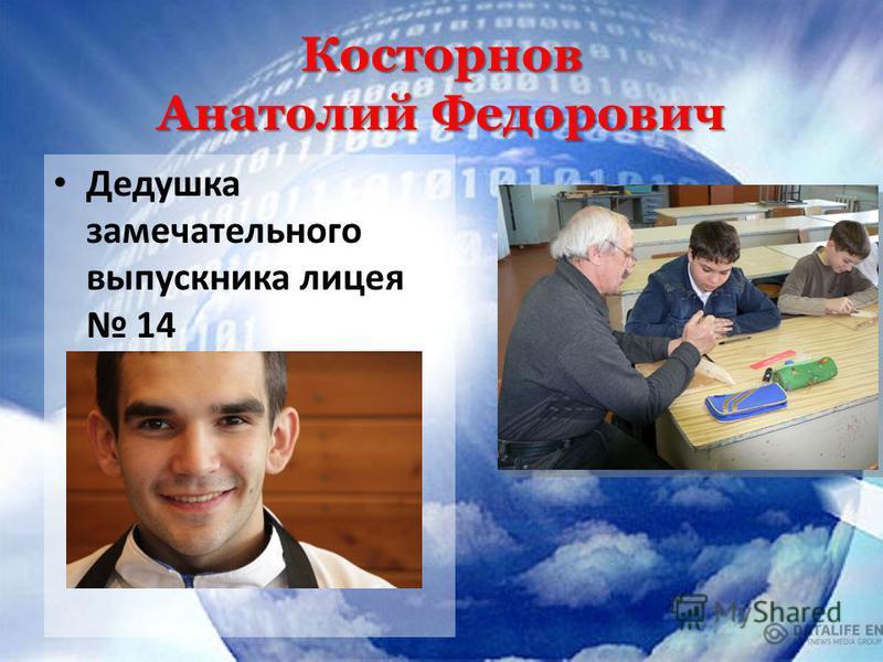 Косторнов Анатолий Федорович Дедушка замечательного выпускника лицея 14