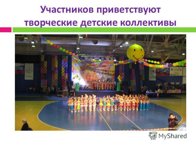 Участников приветствуют творческие детские коллективы