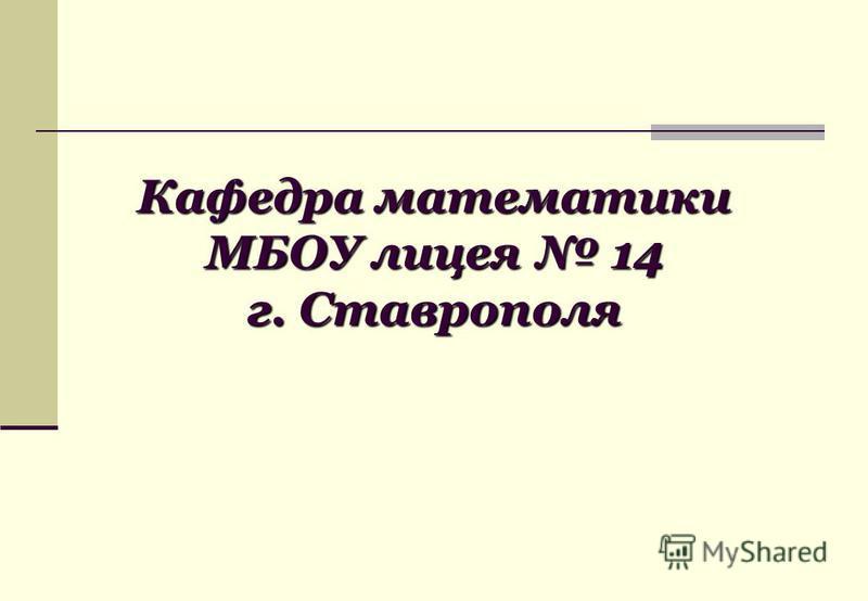 Кафедра математики МБОУ лицея 14 г. Ставрополя