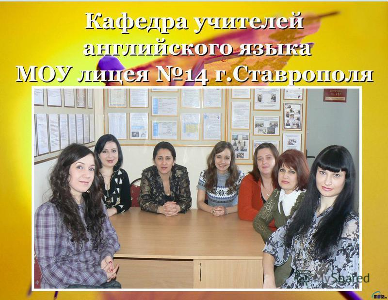 Кафедра учителей английского языка МОУ лицея 14 г.Ставрополя