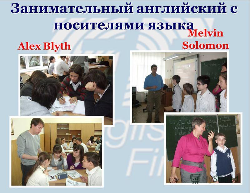 Занимательный английский с носителями языка Alex Blyth Melvin Solomon