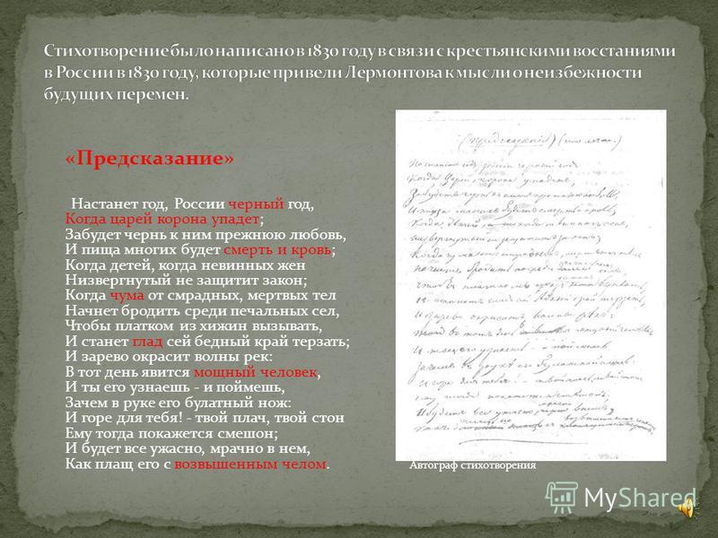 В произведениях многих русских поэтов можно найти пророческие слова, которые касаются не только их судьбы, но и будущего целых государств, к таким поэтам относится и Михаил Лермонтов.