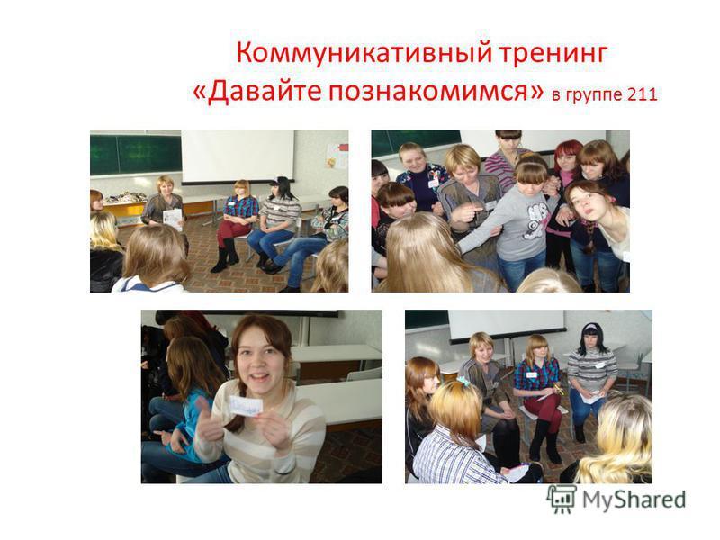 Коммуникативный тренинг «Давайте познакомимся» в группе 211