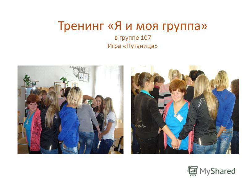 Тренинг «Я и моя группа» в группе 107 Игра «Путаница»