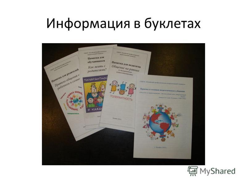 Информация в буклетах