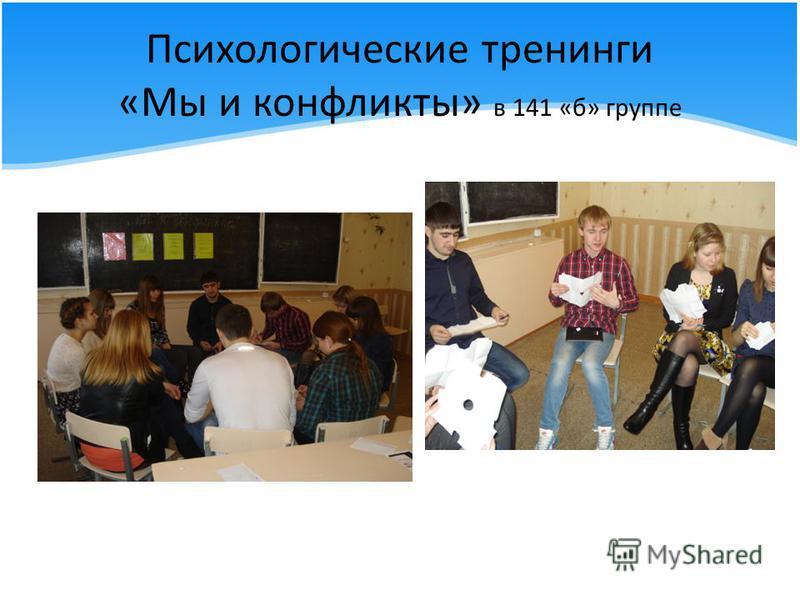 Психологические тренинги «Мы и конфликты» в 141 «б» группе
