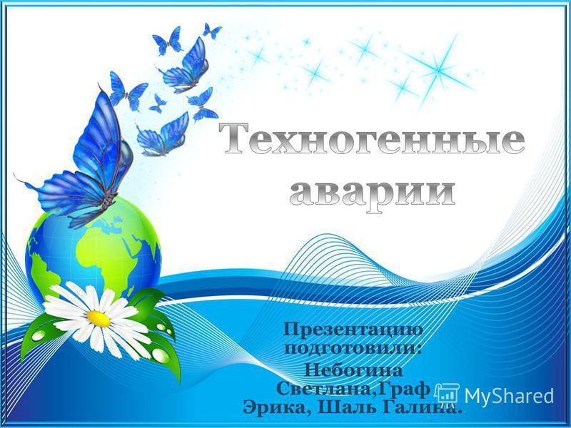 Презентацию подготовили: Небогина Светлана,Граф Эрика, Шаль Галина.