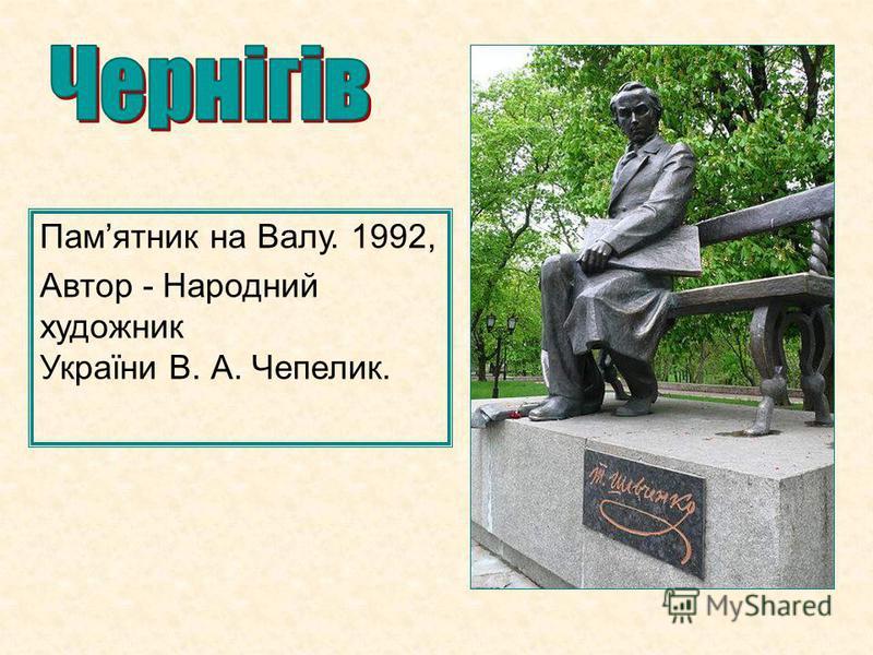 Памятник на Валу. 1992, Автор - Народний художник України В. А. Чепелик.