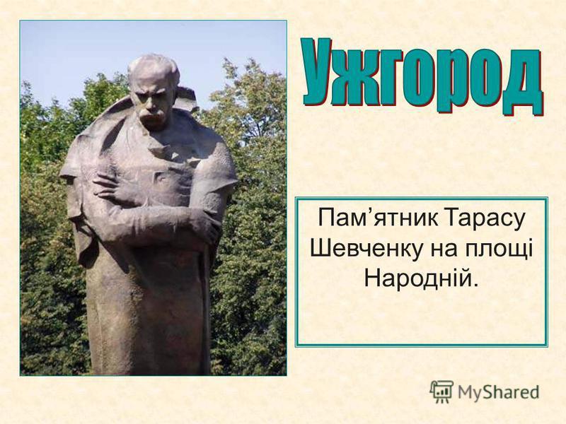 Памятник Тарасу Шевченку на площі Народній.
