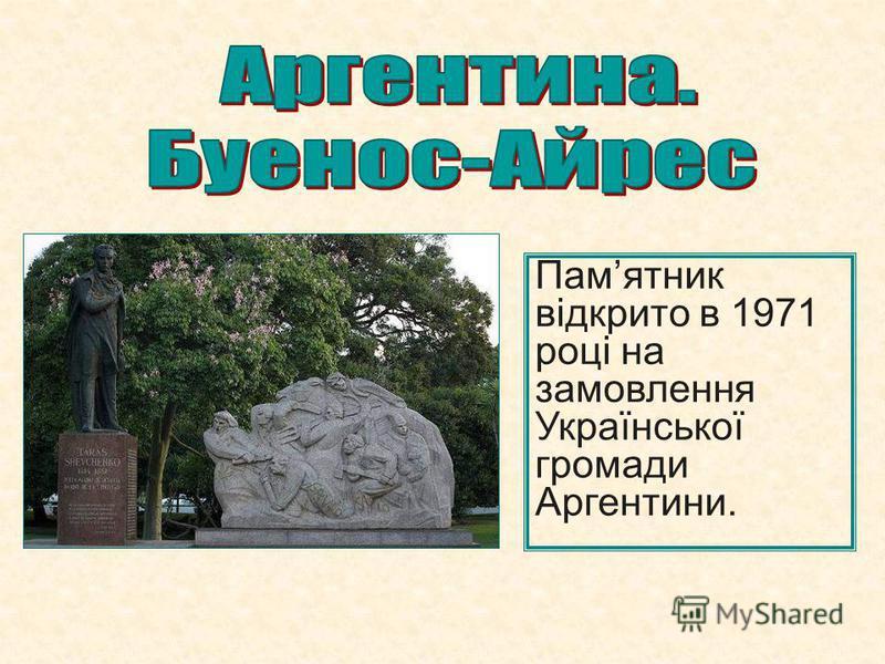 Памятник відкрито в 1971 році на замовлення Української громади Аргентини.