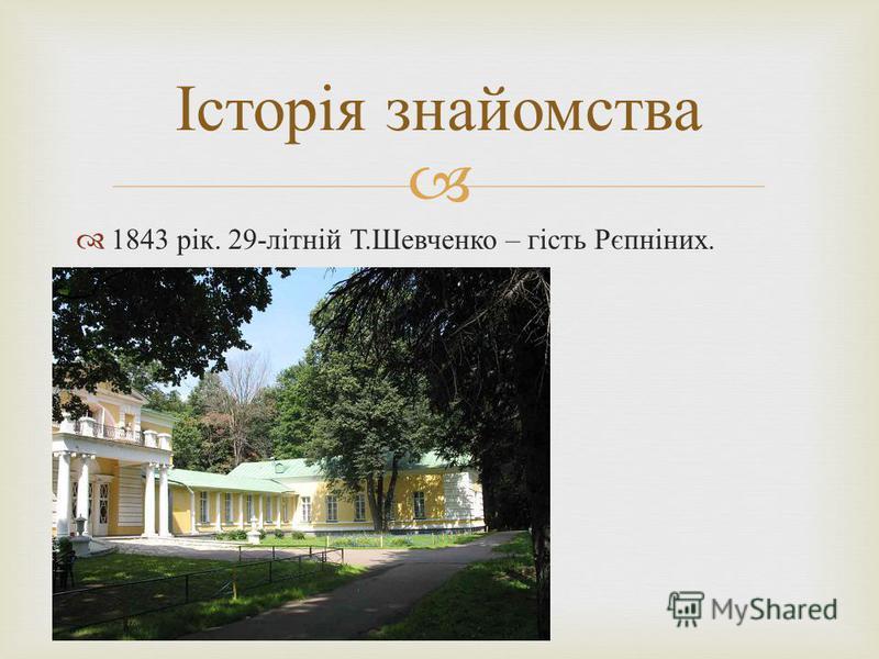 1843 рік. 29- літній Т. Шевченко – гість Рєпніних. Історія знайомства