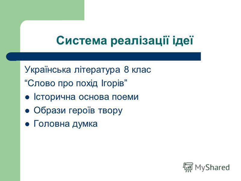 Система реалізації ідеї Українська література 8 клас Слово про похід Ігорів Історична основа поеми Образи героїв твору Головна думка