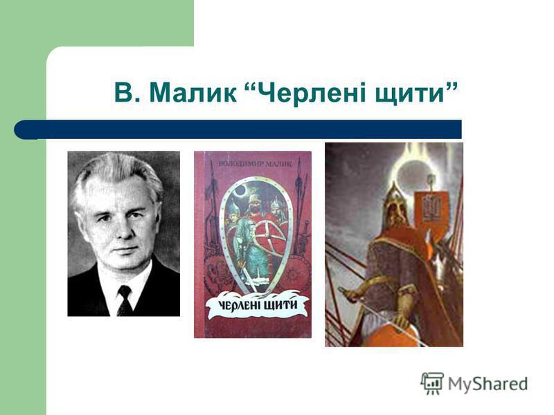 В. Малик Черлені щити