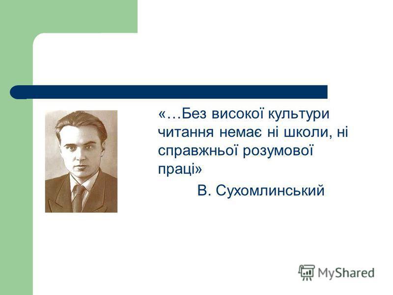 «…Без високої культури читання немає ні школи, ні справжньої розумової праці» В. Сухомлинський