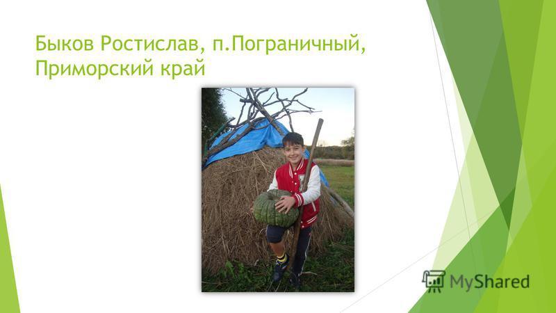 Быков Ростислав, п.Пограничный, Приморский край