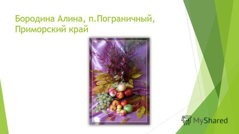 Бородина Алина, п.Пограничный, Приморский край