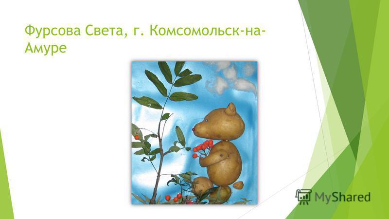 Фурсова Света, г. Комсомольск-на- Амуре