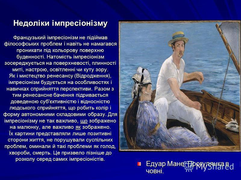 Недоліки імпресіонізму Французький імпресіонізм не підіймав філософських проблем і навіть не намагався проникати під кольорову поверхню буденності. Натомість імпресіонізм зосереджується на поверхневості, плинності миті, настрою, освітленні чи куту зо