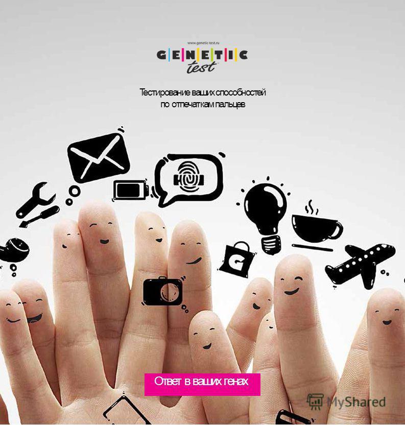 Тестирование ваших способностей по отпечаткам пальцев Ответ в ваших генах