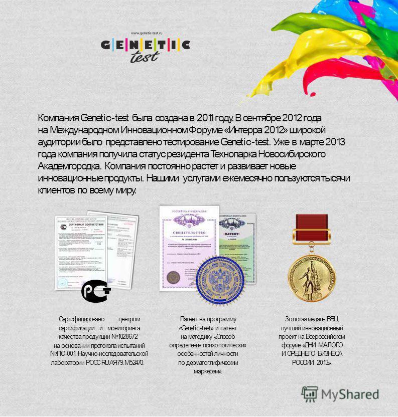 Компания Genetic-test была создана в 2011 году. В сентябре 2012 года на Международном Инновационном Форуме «Интерра 2012» широкой аудитории было представлено тестирование Genetic-test. Уже в марте 2013 года компания получила статус резидента Технопар