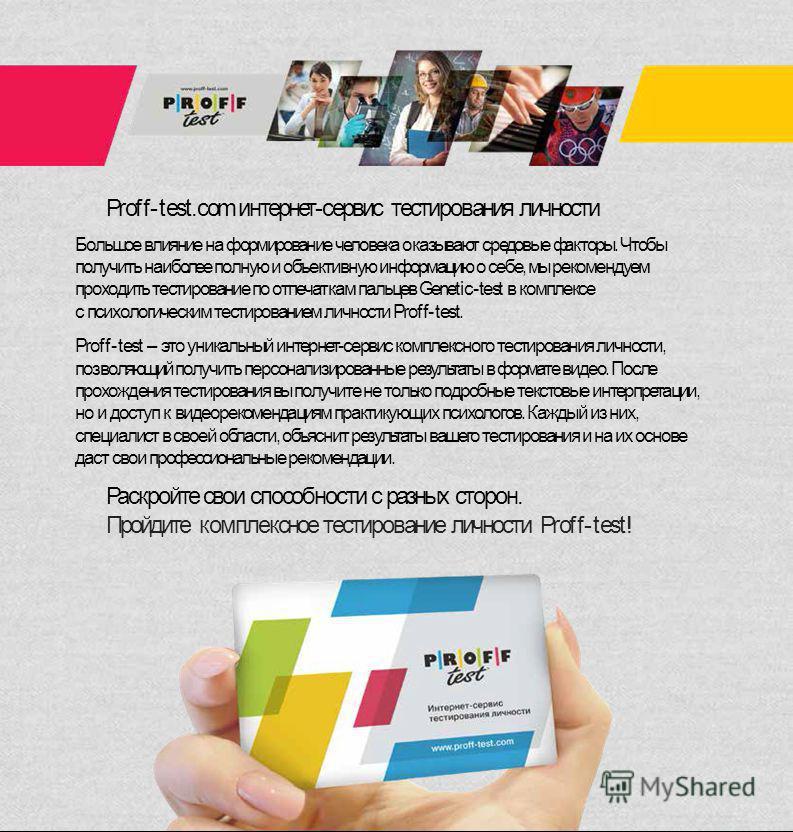 Proff-test.com интернет-сервис тестирования личности Большое влияние на формирование человека оказывают средовые факторы. Чтобы получить наиболее полную и объективную информацию о себе, мы рекомендуем проходить тестирование по отпечаткам пальцев Gene