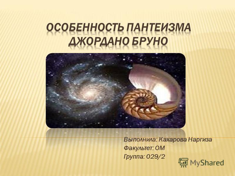 Выполнила: Кахарова Наргиза Факультет: ОМ Группа: 029/2