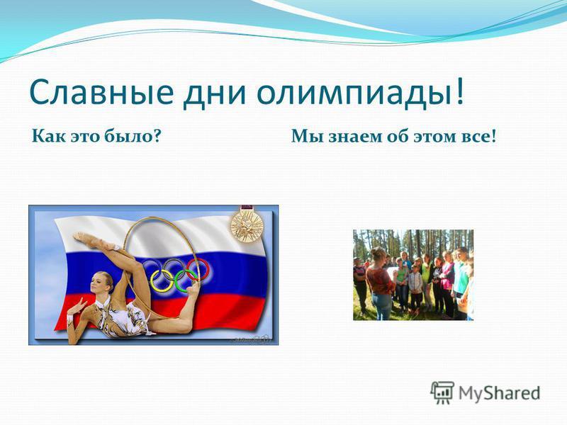 Славные дни олимпиады! Как это было? Мы знаем об этом все!