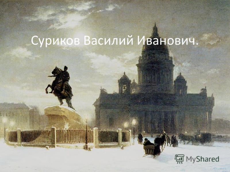 Суриков Василий Иванович.